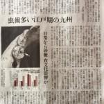 2016年10月5日 読売新聞