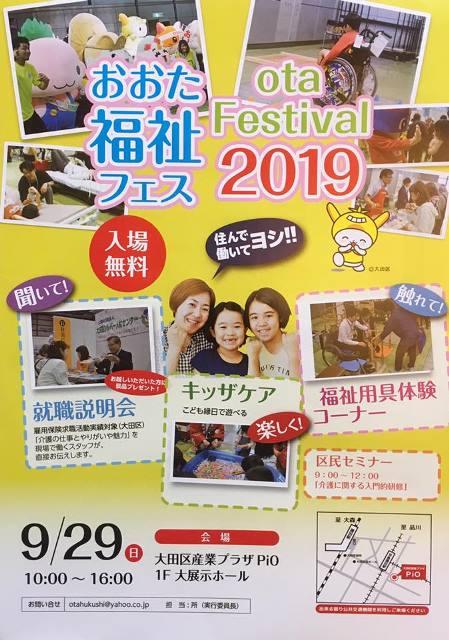 おおた福祉フェス2019